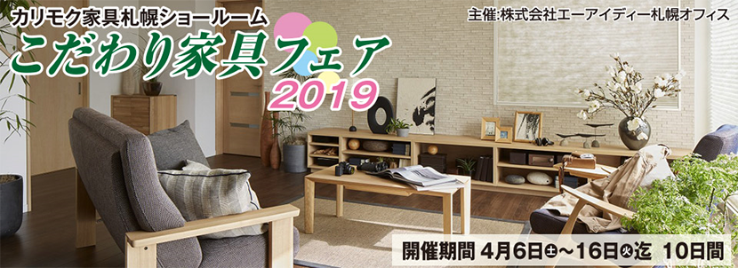 カリモク家具札幌ショールーム  こだわり家具フェア2019