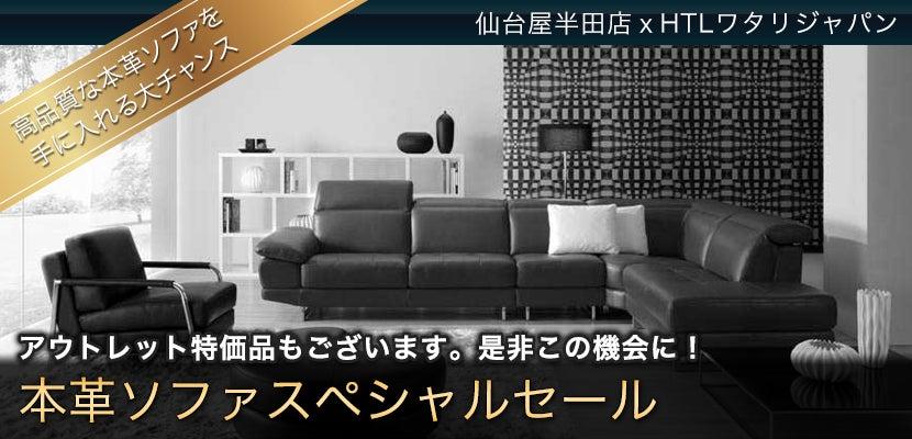 仙台屋半田店xHTLワタリジャパン  本革ソファスペシャルセール