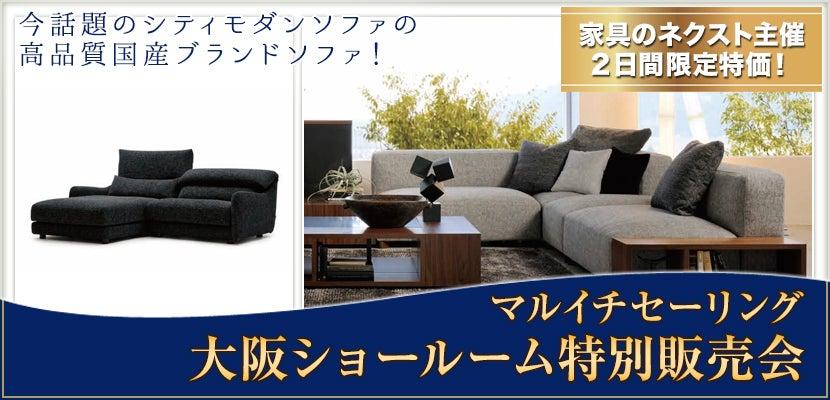 マルイチセーリング  大阪ショールーム特別販売会