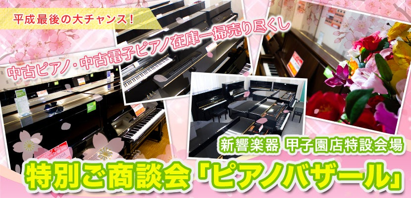 新響楽器甲子園店特設会場  特別ご商談会「ピアノバザール」