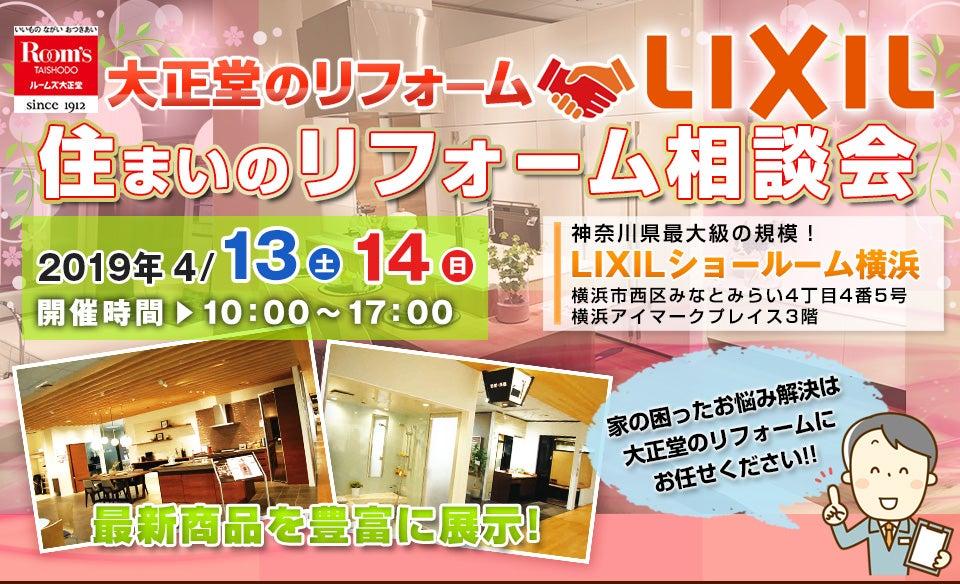 ルームズ大正堂×LIXIL 住まいのリフォーム相談会in横浜