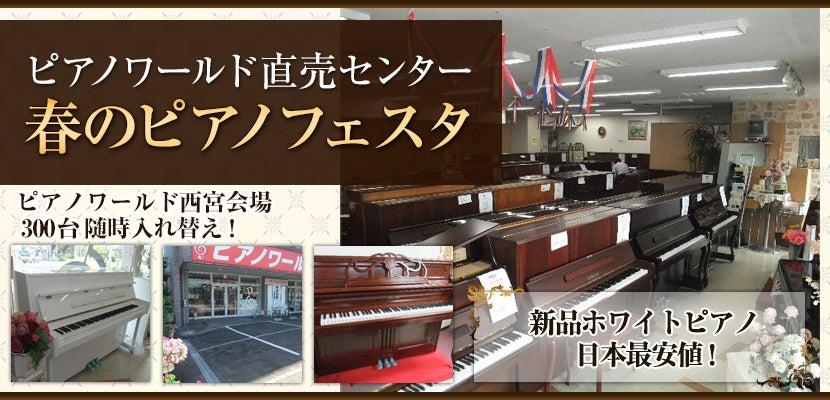 春のピアノフェスタ