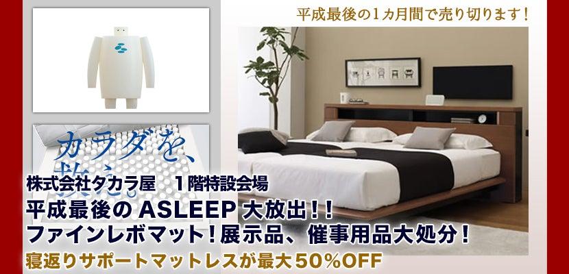 平成最後のASLEEP大放出!!ファインレボマット!展示品、催事用品大処分!