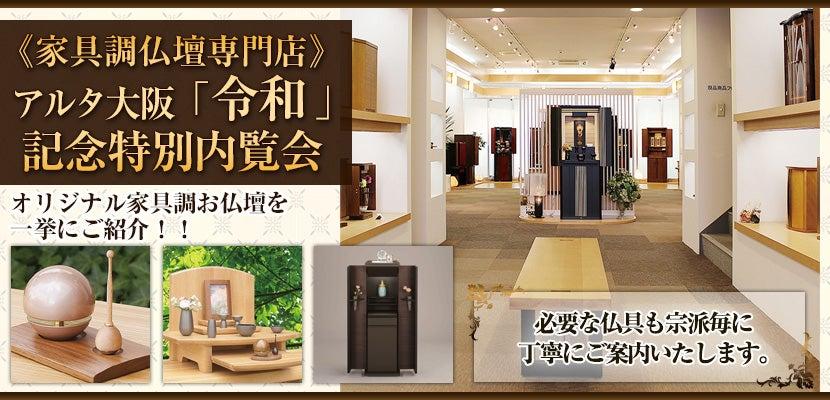 《家具調仏壇専門店》アルタ大阪「令和」記念特別内覧会