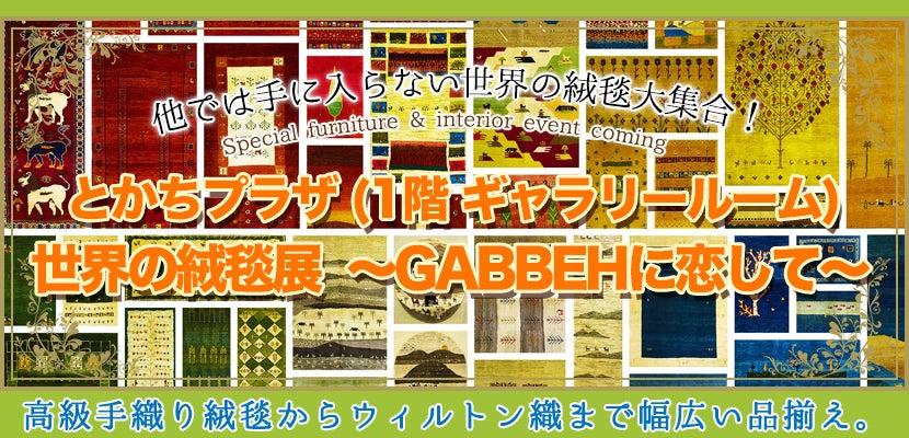 世界の絨毯展  ~GABBEHに恋して~