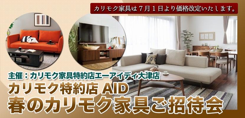 カリモク特約店AID 春のカリモク家具ご招待会