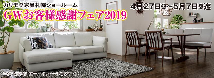 カリモク家具札幌ショールーム  GWお客様感謝フェア2019