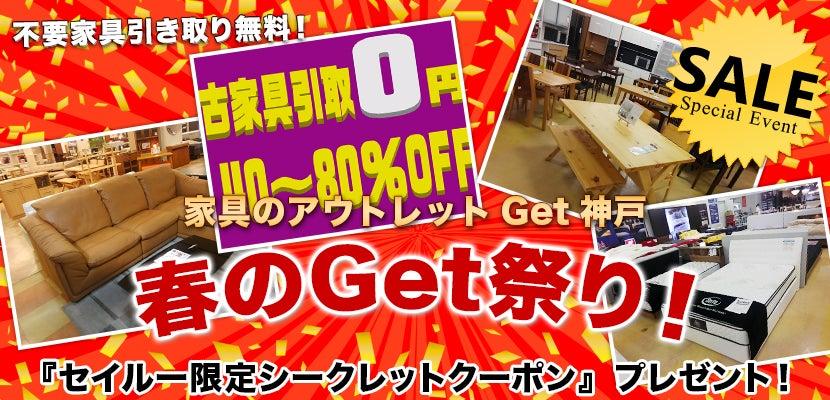 家具のアウトレットGet神戸  春のGet祭り!