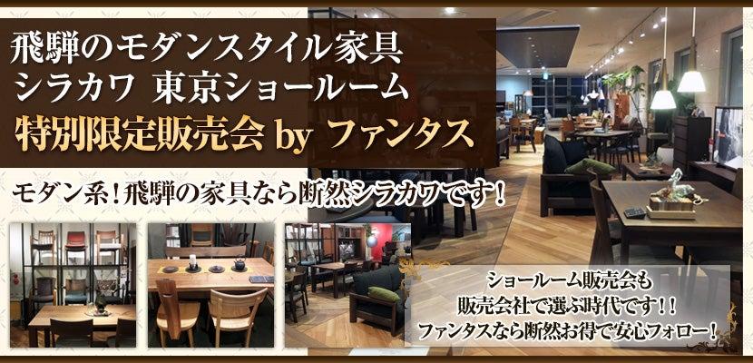 飛騨のモダンスタイル家具  シラカワ  東京ショールーム特別限定販売会  by ファンタス