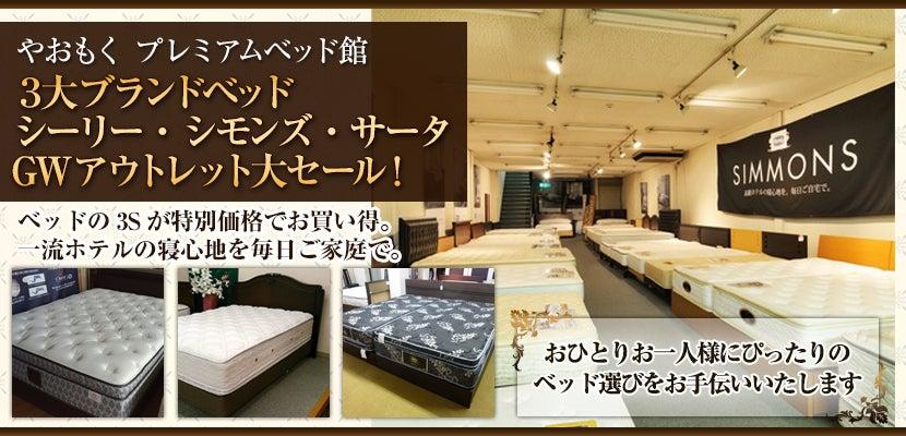 3大ブランドベッド シーリー・シモンズ・サータ GWアウトレット大セール!