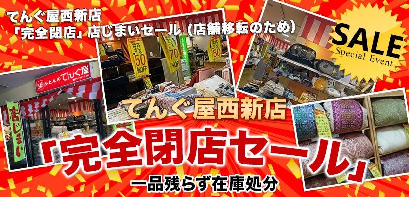 てんぐ屋西新店「完全閉店セール」