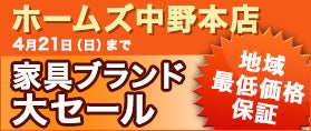 家具ブランド大セール 【地域最低価格保証】