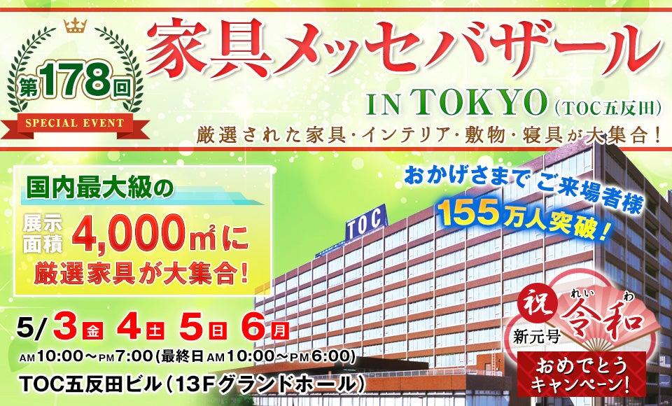 家具メッセバザール inTOKYO TOC五反田