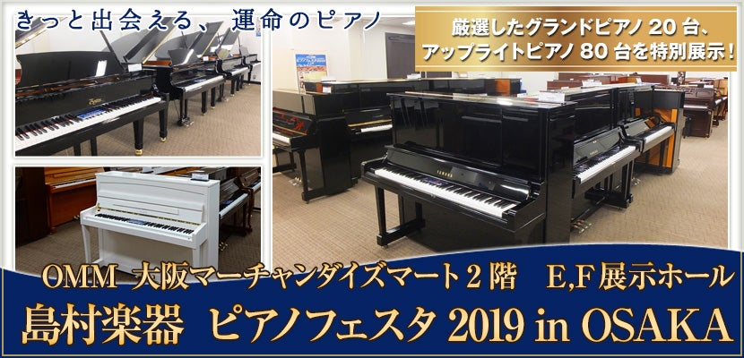 島村楽器 ピアノフェスタ2019 in OSAKA