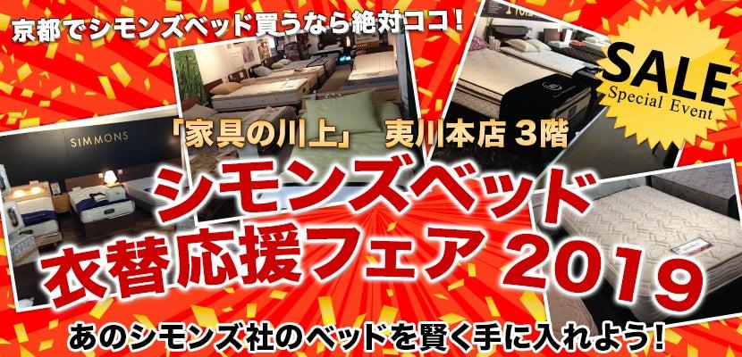 シモンズベッド衣替応援フェア2019