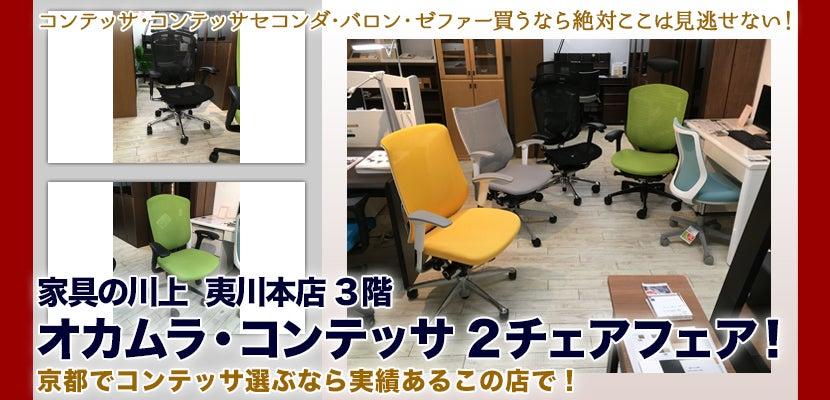 オカムラ・コンテッサ2チェアフェア!