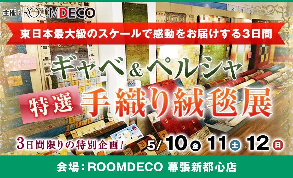 ギャベ&ペルシャ 特選手織り絨毯展  IN  ROOMDECO 幕張新都心店