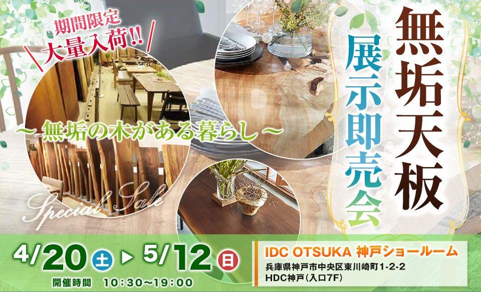 IDC OTSUKA 神戸ショールーム 「無垢天板 展示即売会  ~無垢の木がある暮らし~」