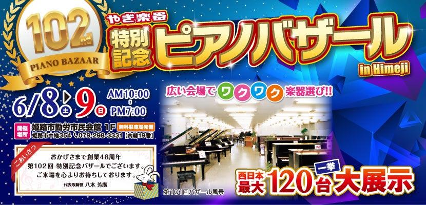 株式会社やぎ楽器  第102回 ピアノ特別記念招待バザール