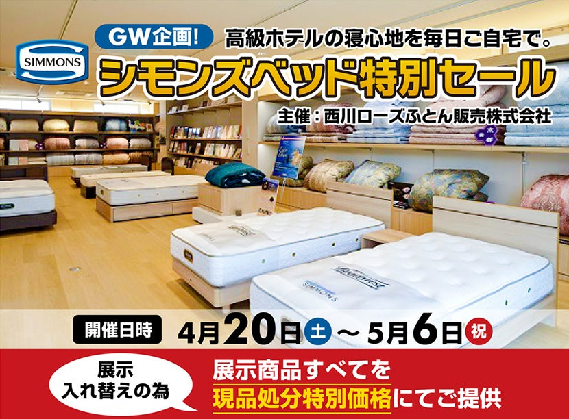GW企画シモンズベッド特別セール