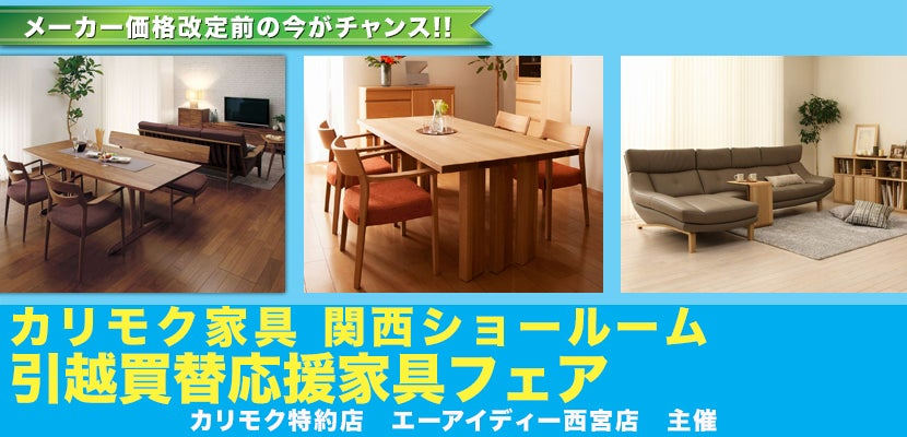 カリモク家具関西ショールーム 引越買替応援家具フェア
