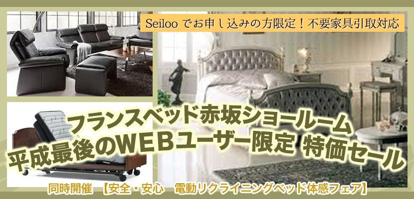 フランスベッド赤坂ショールーム   平成最後のWEBユーザー限定 特価セール