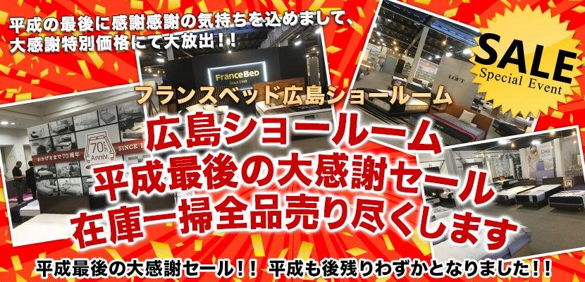 フランスベッド広島ショールーム 【広島ショールーム 平成最後の大感謝セール】  在庫一掃全品売り尽くします