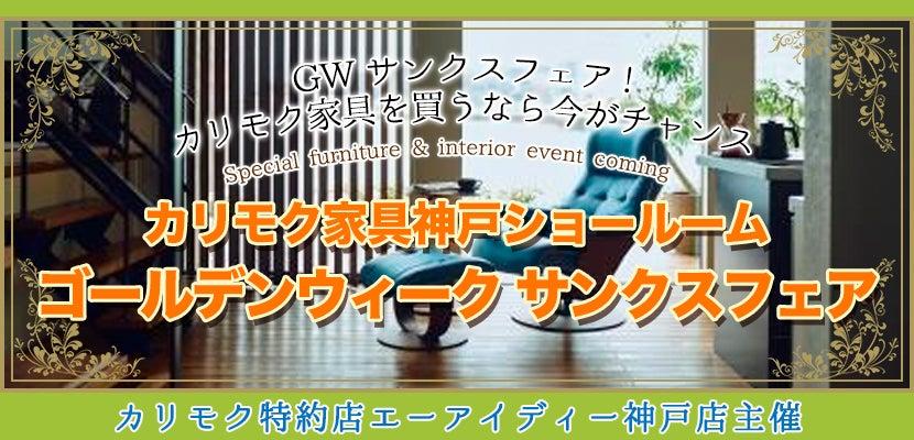 カリモク家具神戸ショールーム  ゴールデンウィーク サンクスフェア