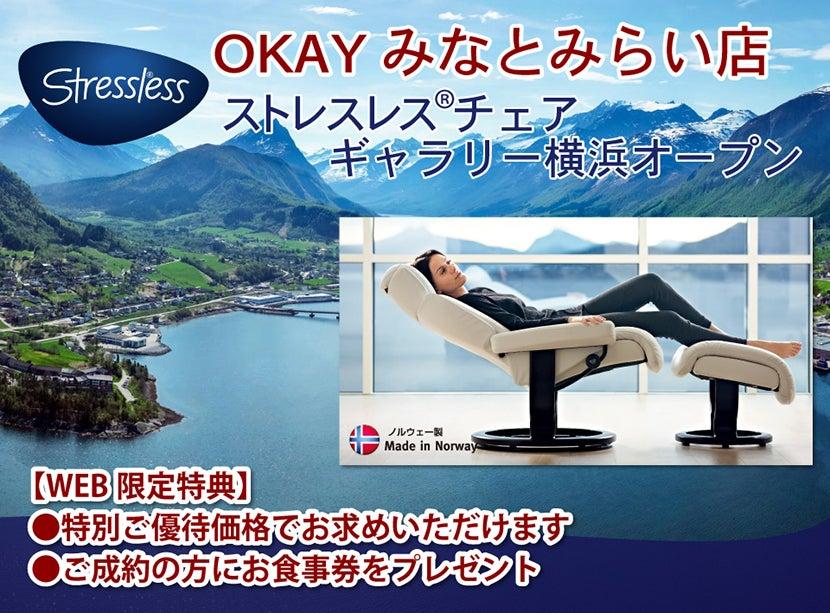 OKAYみなとみらい店  ストレスレス®チェア ギャラリー横浜 オープン