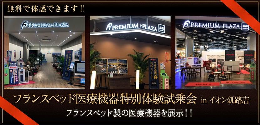 フランスベッド医療機器特別体験試乗会 in イオン釧路店