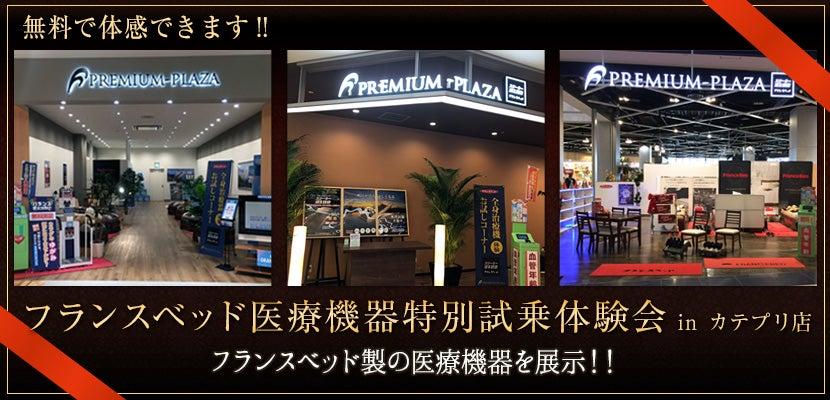 フランスベッド医療機器特別体験試乗会 in カテプリ店