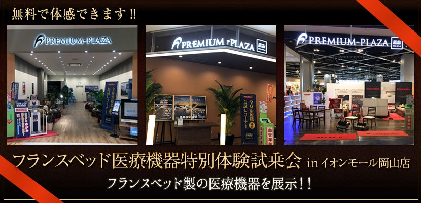 フランスベッド医療機器特別体験試乗会 in イオンモール岡山店
