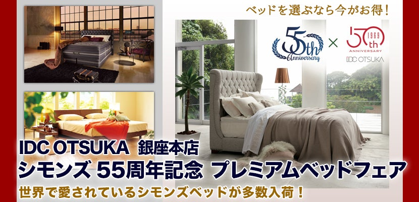 IDC OTSUKA  銀座本店 「シモンズ55周年記念 プレミアムベッドフェア」