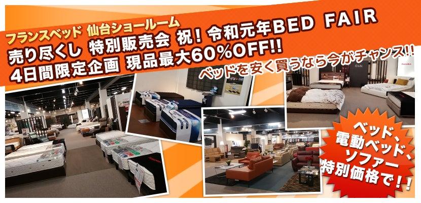 フランスベッド仙台ショールーム売り尽くし 特別販売会 祝!令和元年BED FAIR  4日間限定企画 現品最大60%  OFF!!