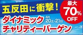 五反田 TOCビル ダイナミックチャリティバーゲン