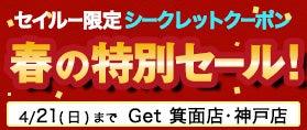 家具のアウトレットGet 春の特別セール 神戸・箕面
