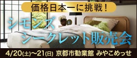 京都市勧業館 みやこめっせ シモンズシークレット販売会