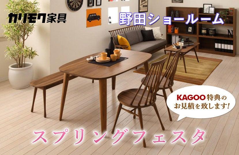 カリモク家具 スプリングフェスタin野田