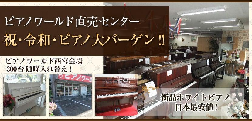 祝・令和・ピアノ大バーゲン!!