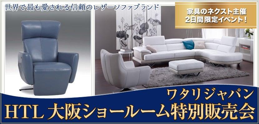 ワタリジャパンHTL大阪ショールーム特別販売会