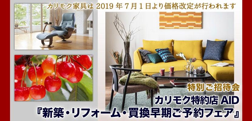 カリモク特約店AID 『新築・リフォーム・買換早期ご予約フェア』