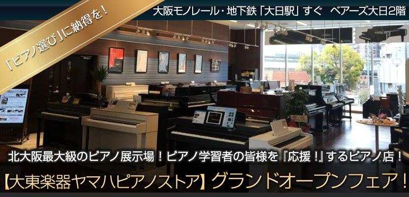 【大東楽器ヤマハピアノストア】グランドオープンフェア!