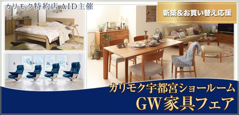 カリモク宇都宮ショールーム 「GW家具フェア」