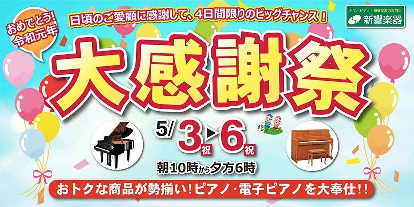 新響楽器 大感謝祭 特別ご優待ピアノフェアin西宮北口