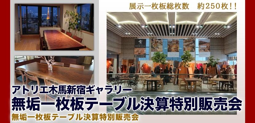 アトリエ木馬新宿ギャラリー 無垢一枚板テーブル決算特別販売会