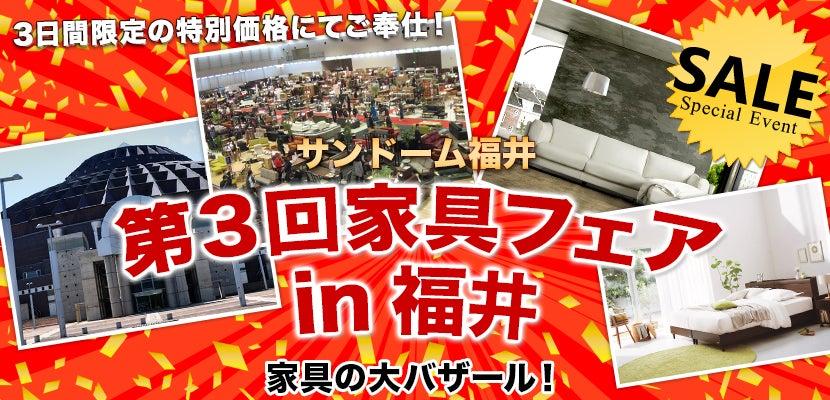 第3回家具フェアin福井