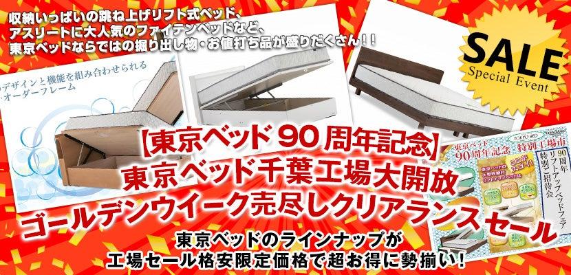 【東京ベッド90周年記念】東京ベッド千葉工場大開放 ゴールデンウイーク売尽しクリアランスセール