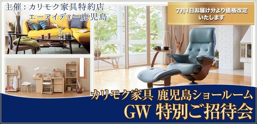 カリモク家具 GW特別ご招待会