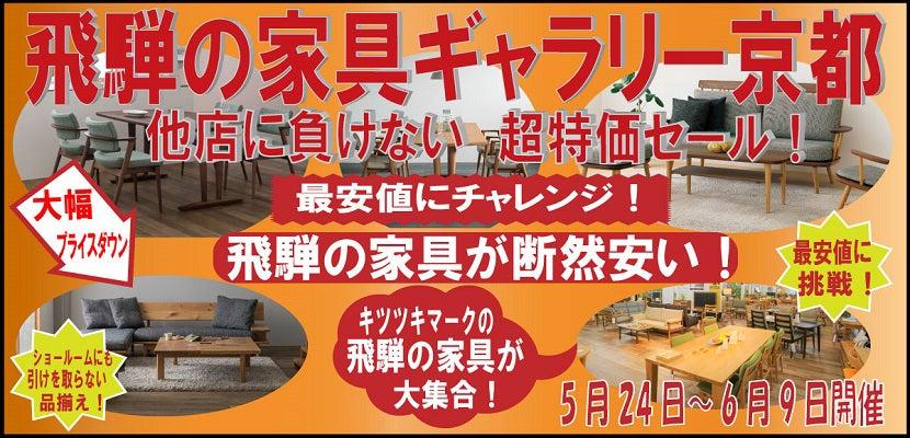 飛騨の家具ギャラリー京都  他店に負けない超特価セール! 最安値に挑戦!