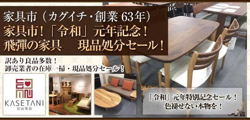 家具市! 「令和」元年記念 !   飛彈の家具  現品処分セール!